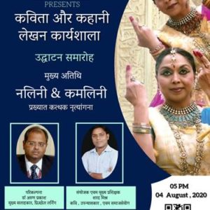 Hindi Workshop